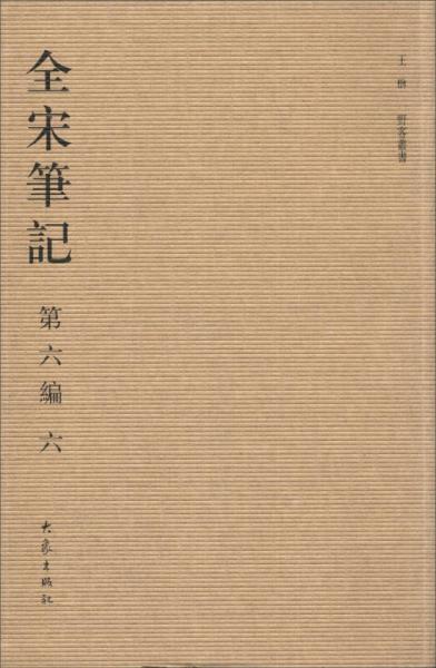 全宋笔记(第6编)(6)(繁体竖排版)