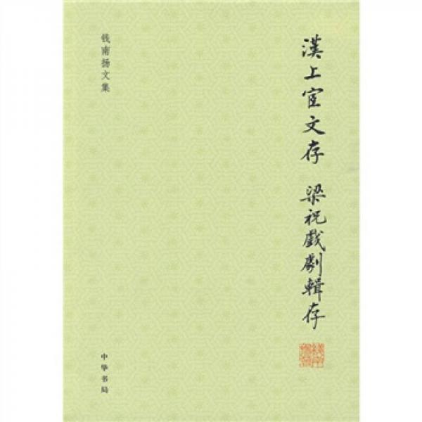 钱南扬文集:汉上宧文存·梁祝戏剧辑存