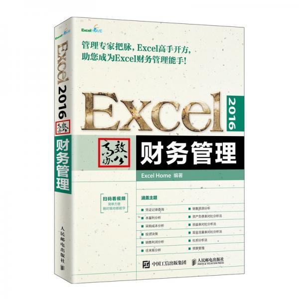 Excel2016高效办公财务管理