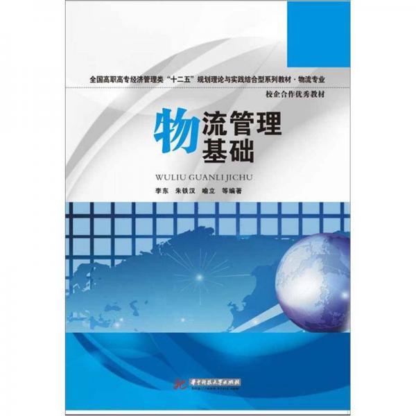 """全国高职高专经济管理类""""十二五""""规划理论与实践结合型系列教材:物流管理基础"""
