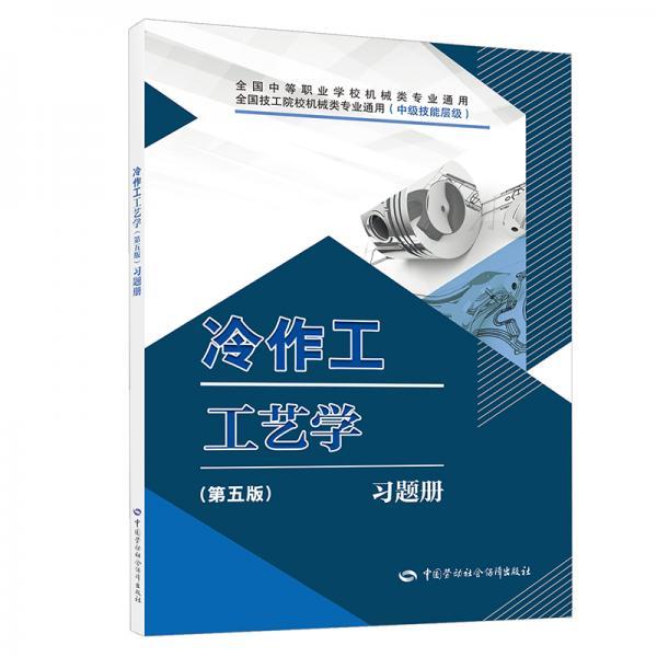 冷作工工艺学(第五版)习题册