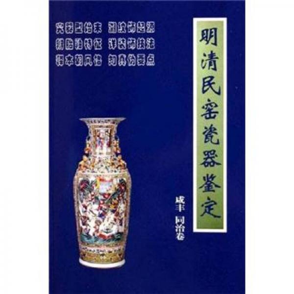 明清民窑瓷器鉴定:咸丰、同治卷