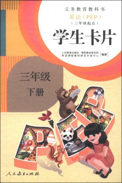 义务教育教科书:英语(PEP)学生卡片(三年级下册)