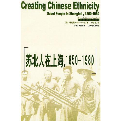 苏北人在上海,1850-1980