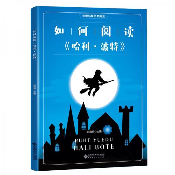 新课标整本书阅读如何阅读《哈利·波特》阅读拓展