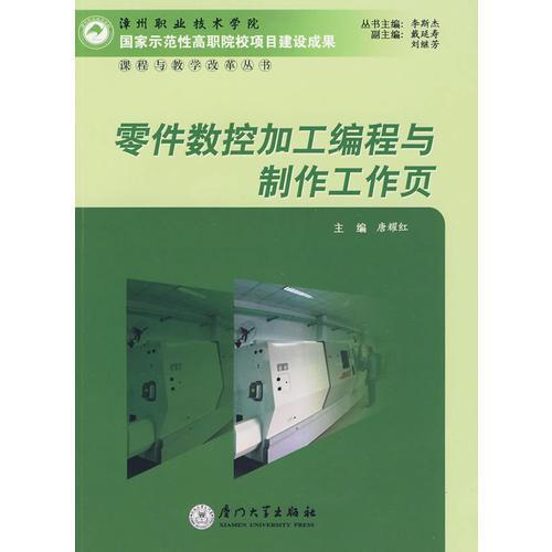 零件数控加工编程与制作工作页