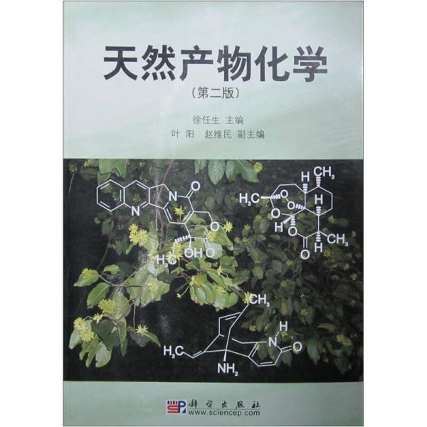 天然产物化学(第2版)