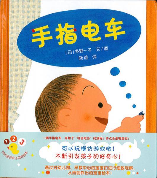 蒲蒲兰绘本馆·开心宝宝亲子游戏绘本 第1辑全6册 之6  手指电车