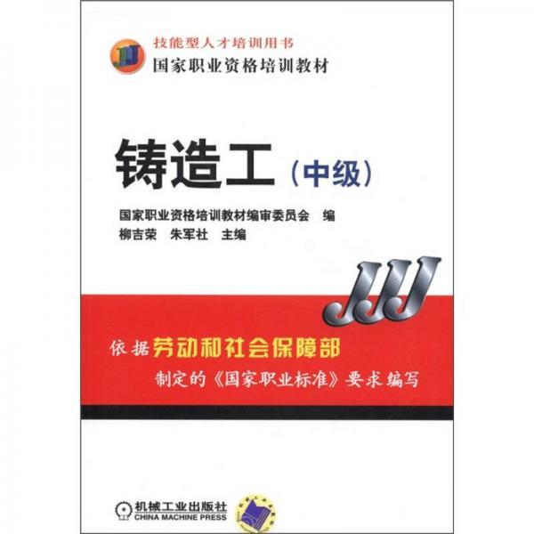 技能型人才培训用书·国家职业资格培训教材:铸造工(中级)