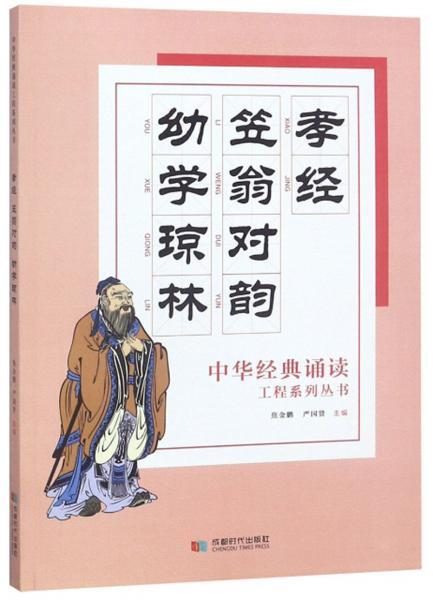 孝经笠翁对韵幼学琼林/中华经典诵读工程系列丛书