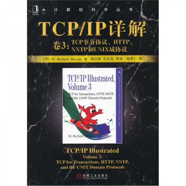 TCP/IP详解 卷3:TCP事务协议、HTTP、NNTP和UNIX域协议