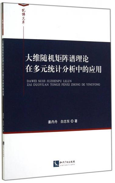 优博文库:大维随机矩阵谱理论在多元统计分析中的应用