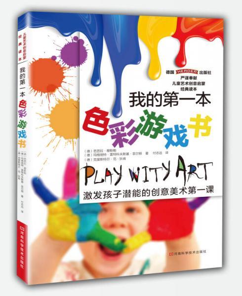 我的第一本色彩游戏书