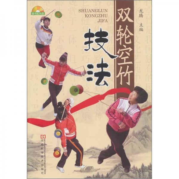 双轮空竹技法
