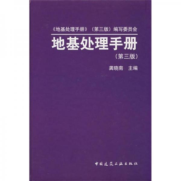 地基处理手册(第3版)