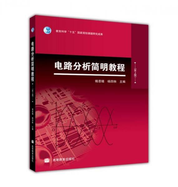 电路分析简明教程(第2版)