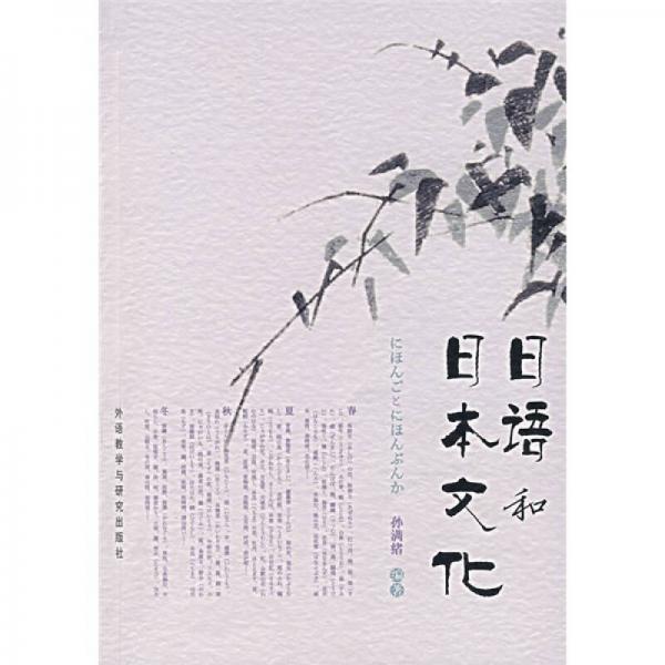 日语和日本文化