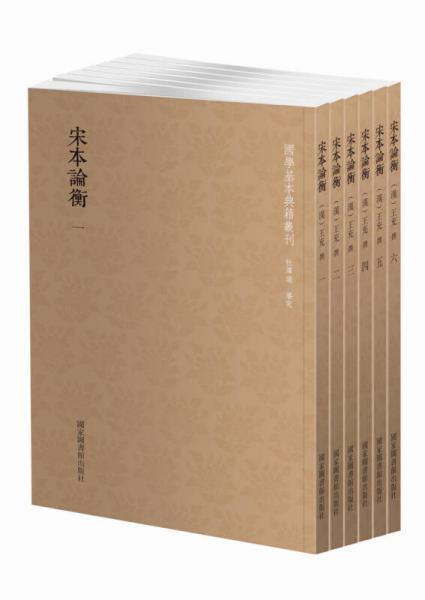 宋本论衡(套装共6册)