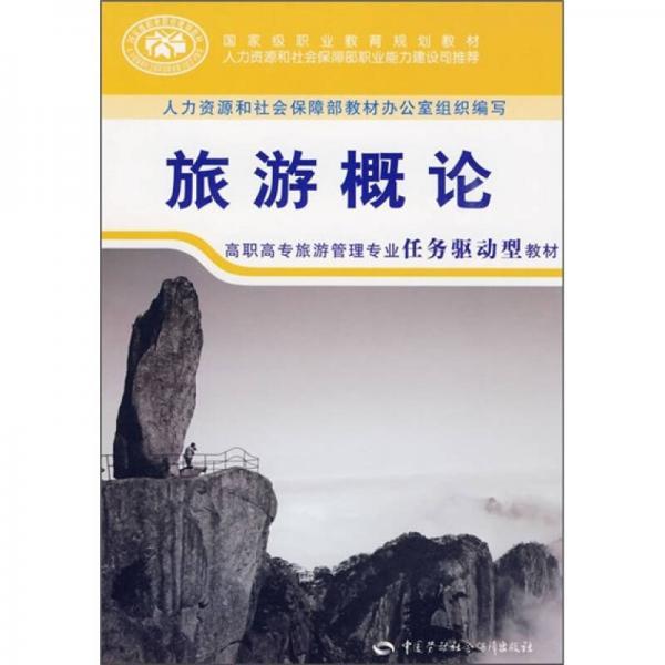 高职高专旅游管理专业任务驱动型教材:旅游概论