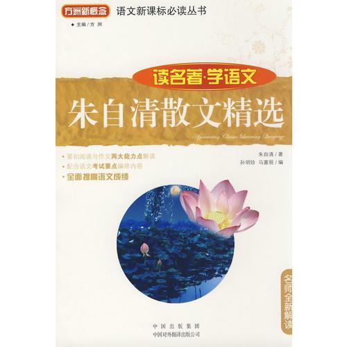 朱自清散文集(读名著学语文)