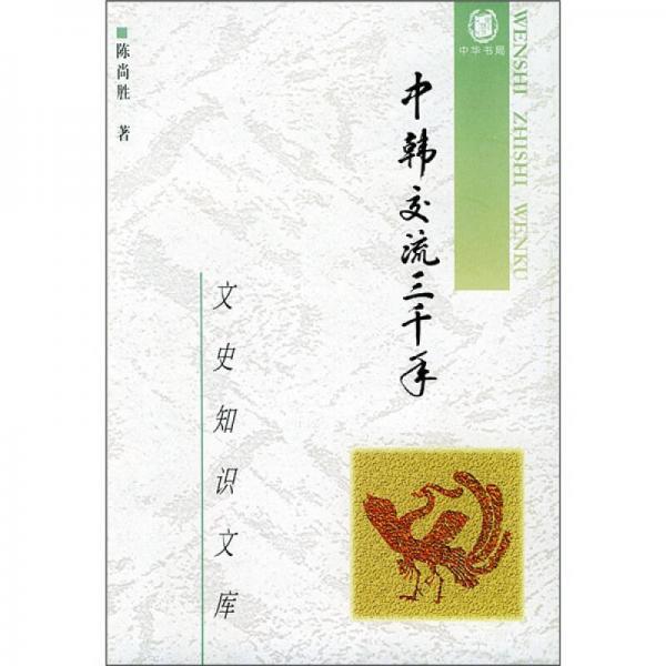 中韩交流三千年