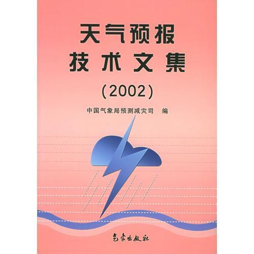 天气预报技术文集  (2002)