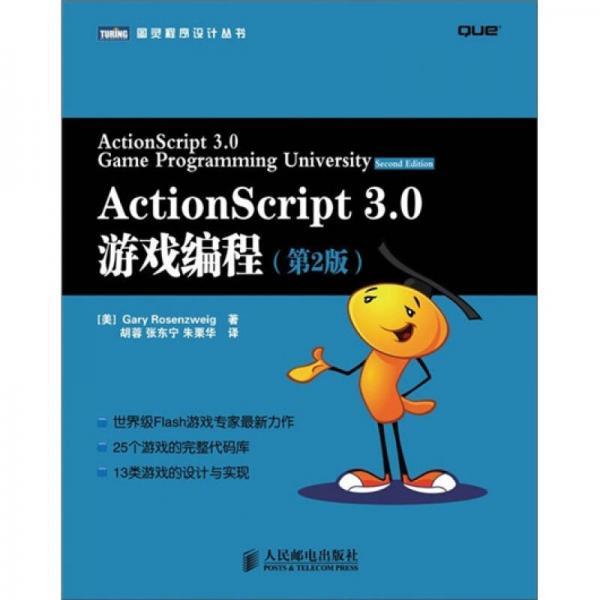 ActionScript 3.0游戏编程
