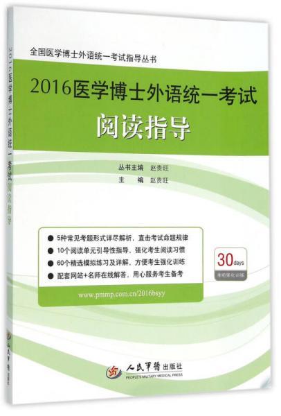 2016医学博士外语统一考试阅读指导/全国医学博士外语统一考试指导丛书