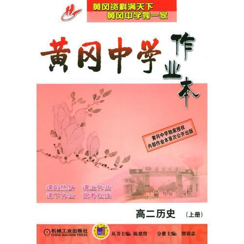 黄冈中学作业本:高二历史(上册)