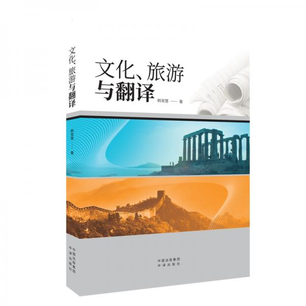 文化、旅游与翻译