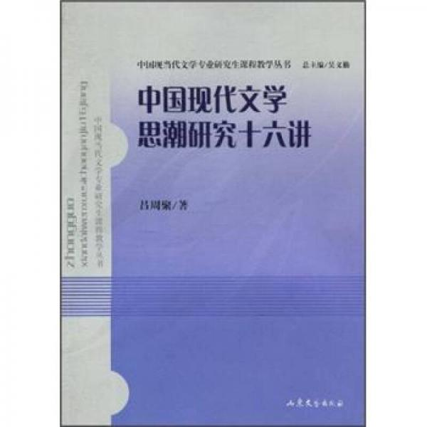 中国现代文学思潮研究十六讲