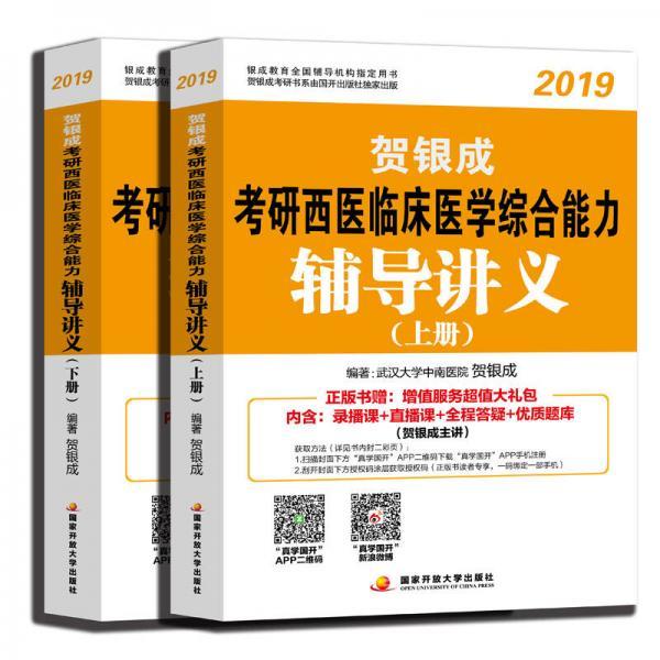 贺银成西医综合2019 考研西医临床医学综合能力辅导讲义(套装上下册)
