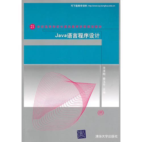 Java语言程序设计(21世纪高等学校计算机教育实用规划教材)