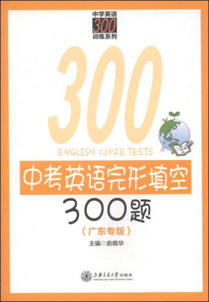 中学英语300训练系列:中考英语完形填空300题(广东专版)