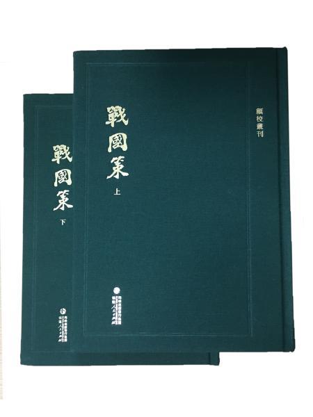 顾校丛刊:战国策(上下册)