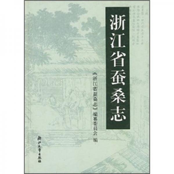 浙江省蚕桑志