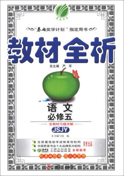 春雨教育·教材全析:语文(必修5)(JSJY)
