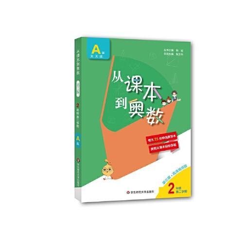 从课本到奥数·二年级A版(第二学期)(第三版)