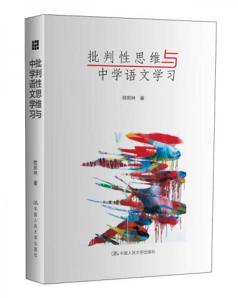 批判性思维与中学语文学习