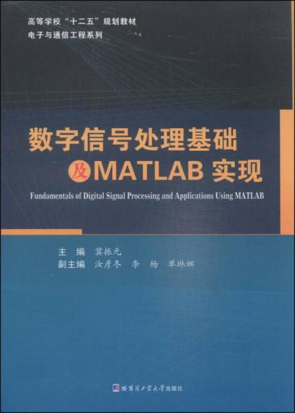 """数字信号处理基础及MATLAB实现/高等学校""""十二五""""规划教材·电子与通信工程系列"""