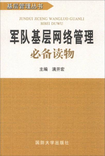 基层管理丛书:军队基层网络管理必备读物