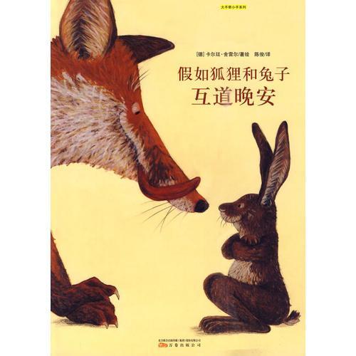 假如狐狸和兔子互道晚安