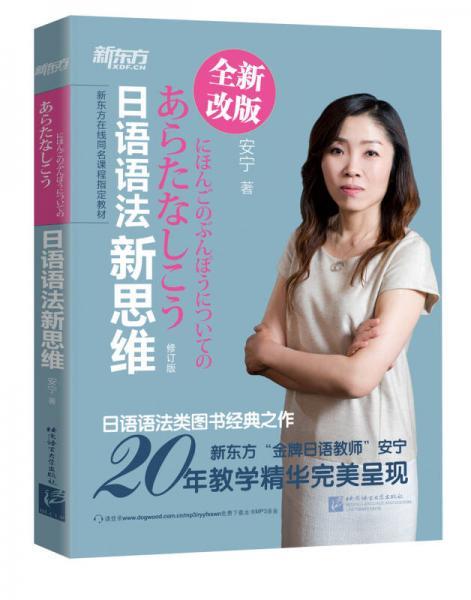 日语语法新思维(修订版)