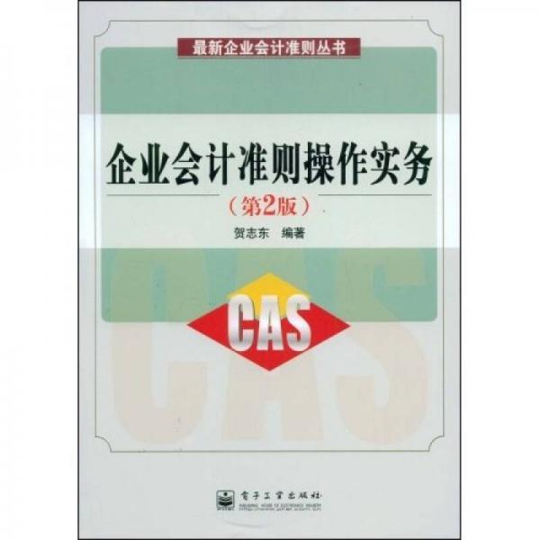 紧缺人才培训工程教学系列丛书:企业会计准则操作实务(第2版)