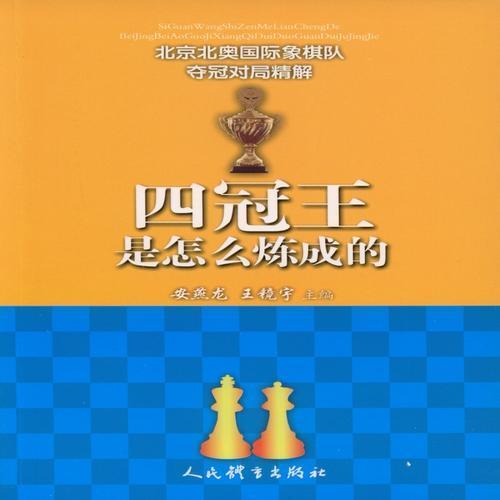 四冠王是怎么炼成的--北京北奥国际象棋队夺冠对局精解