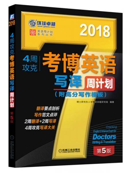 2018年4周攻克考博英语写译周计划(第5版 附高分写作模板)