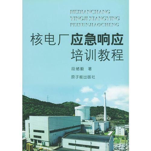 核电厂应急响应培训教程