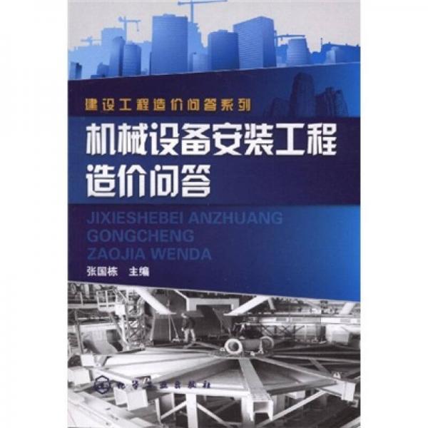 建设工程造价问答系列:机械设备安装工程造价问答