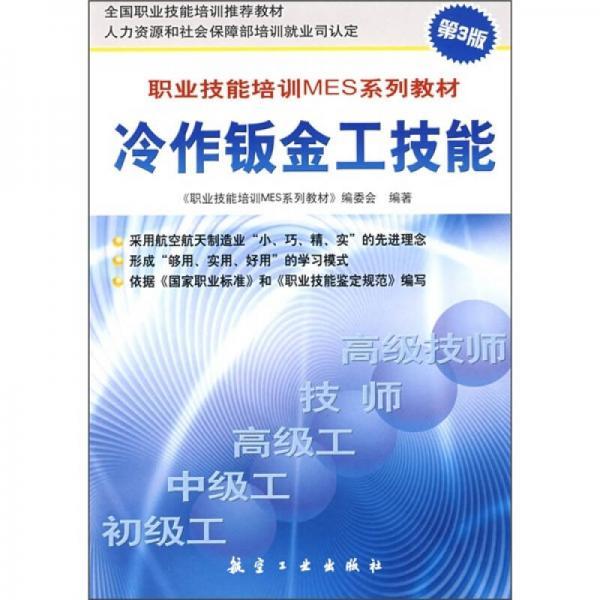 职业技能培训MES系列教材:冷作钣金工技能(第3版)