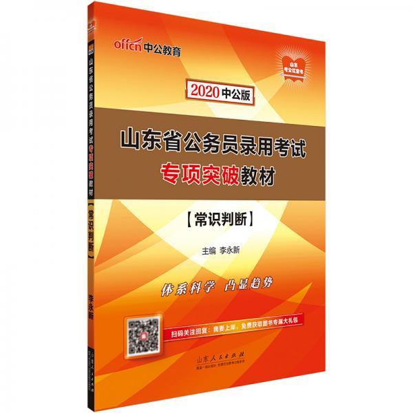 中公教育2020山东省公务员录用考试专项突破教材:常识判断
